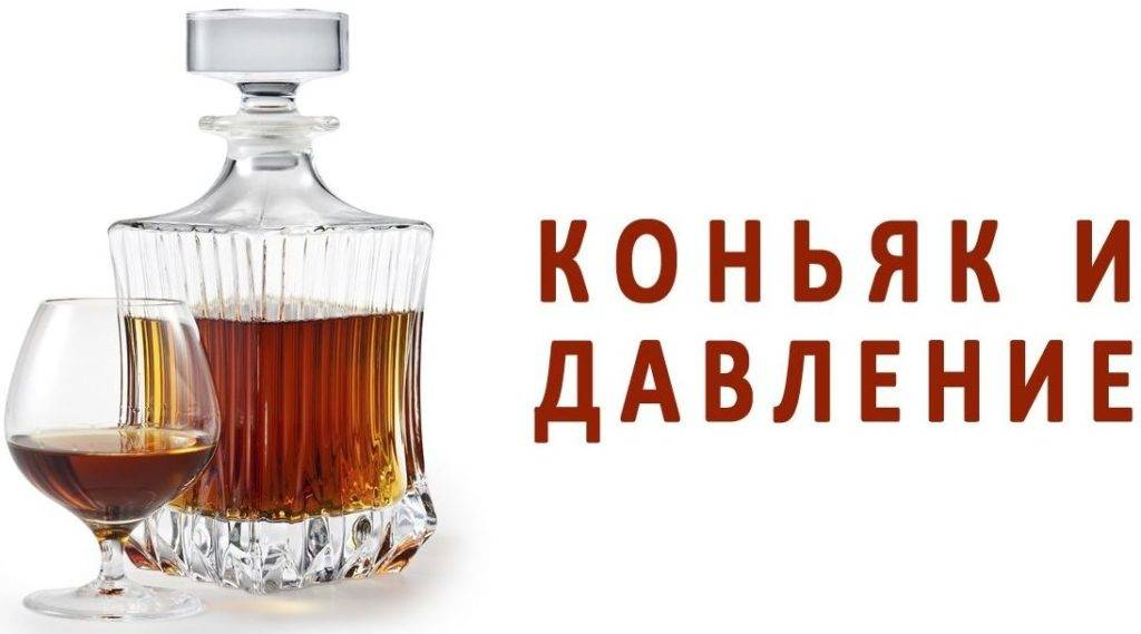 Коньяк при повышенном давлении можно ли пить и сколько