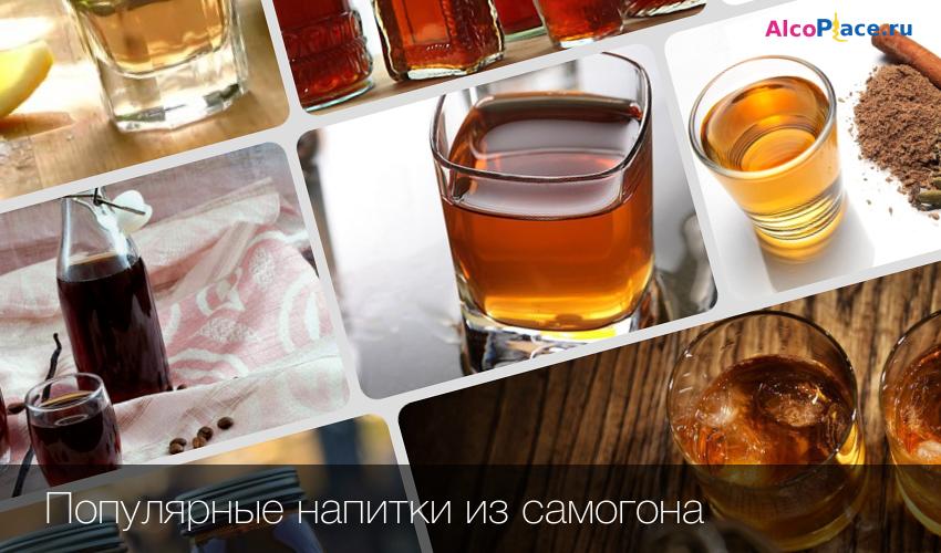 Простые рецепты натуральных настоек и наливок из самогона в домашних условиях
