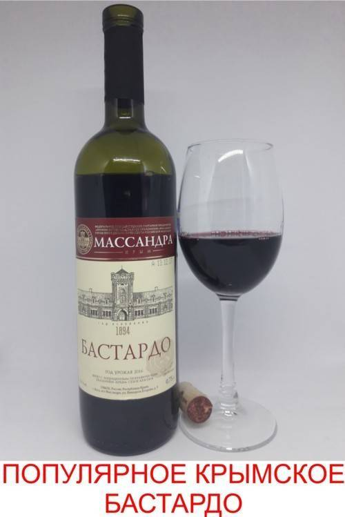 Вино бастардо и его особенности