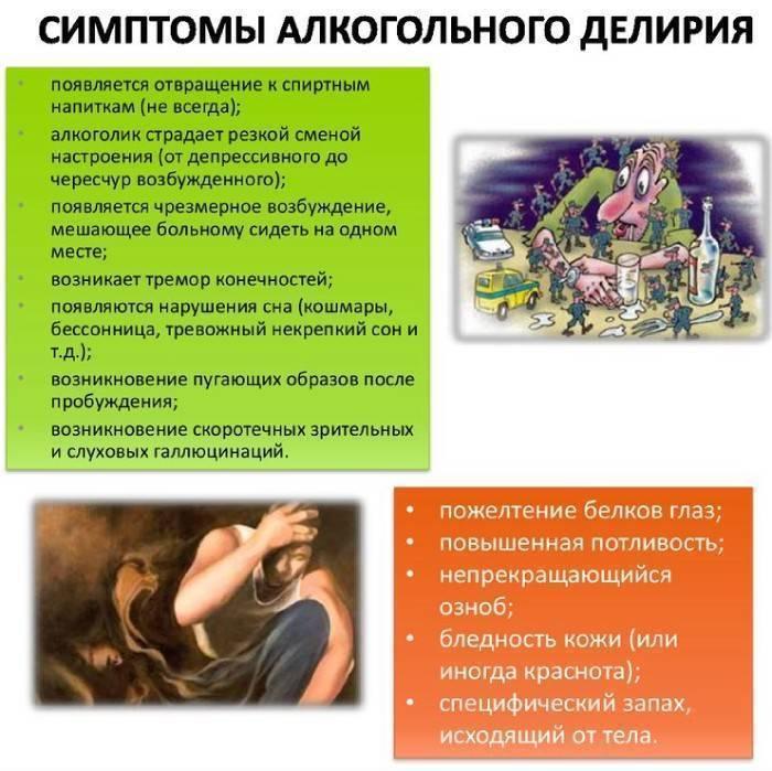 Алкогольный психоз - лечение, симптомы, последствия