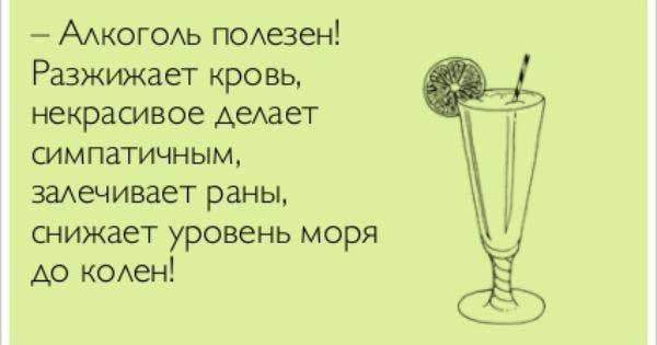 О чрезмерном употреблении алкоголя и его вреде для вашего здоровья