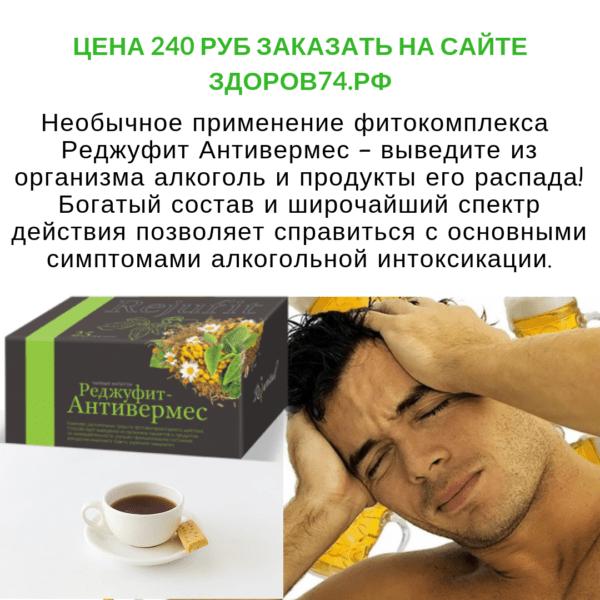 Поможет ли чай от похмелья