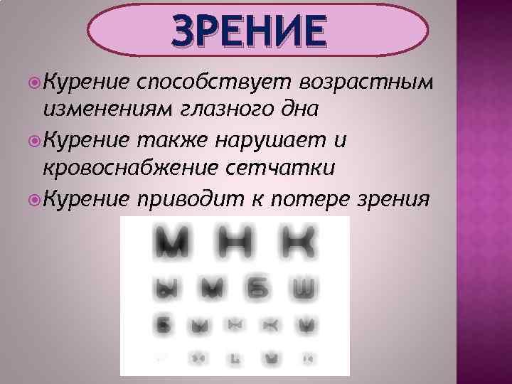 Глаза при алкогольном опьянении. изменение зрения при алкогольном опьянении