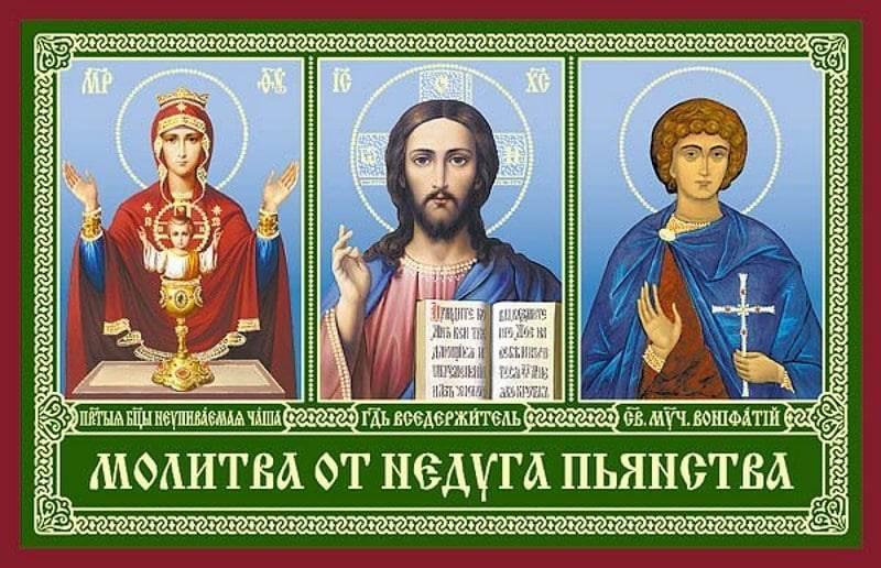 Молитва св. мученику вонифатию от пьянства мужа