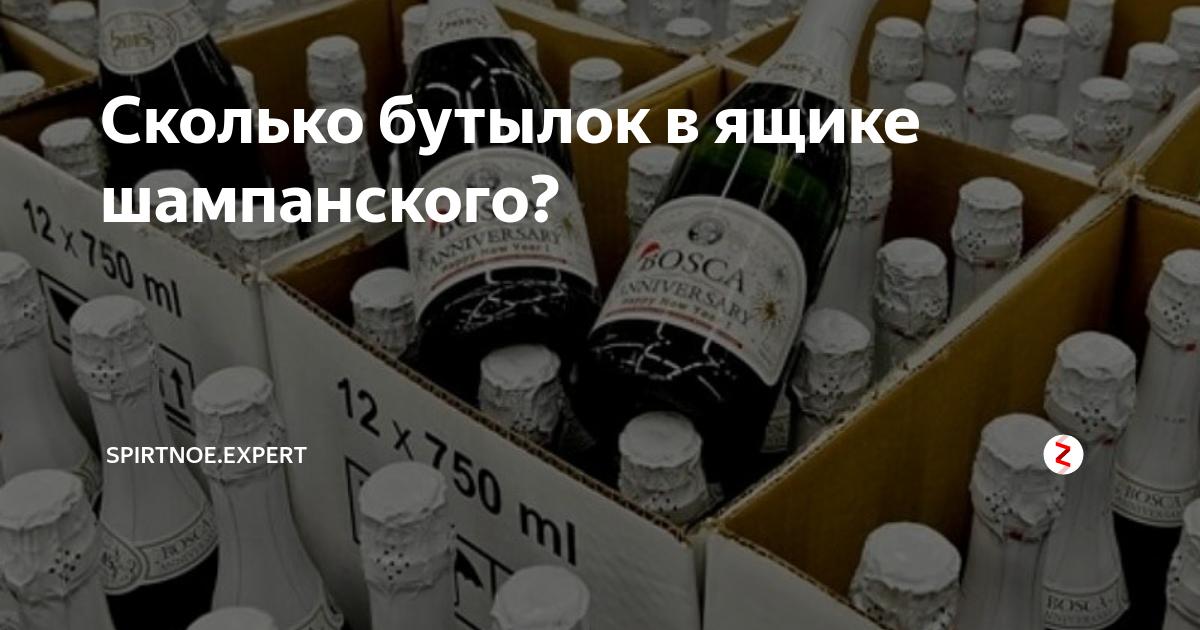 Сколько бутылок вина в коробке