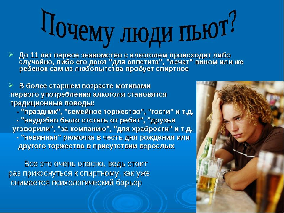Почему люди пьют алкоголь: причины алкоголизма и психология