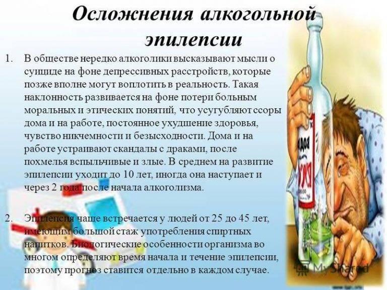 Последствия алкоголя при эпилепсии