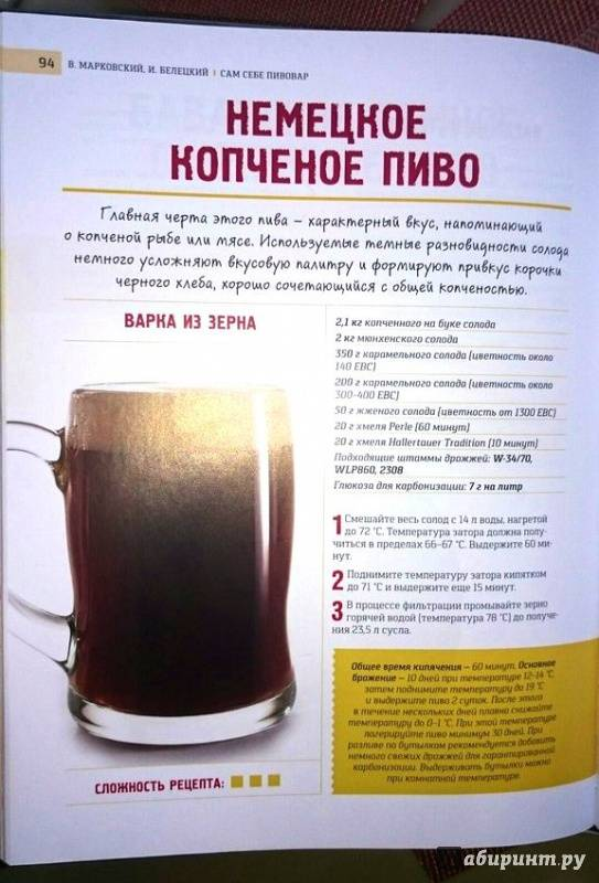 Газированный пивной напиток (имитация темного сорта) из черного хлеба