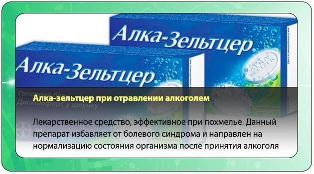 Лекарства для лечения алкогольного отравления