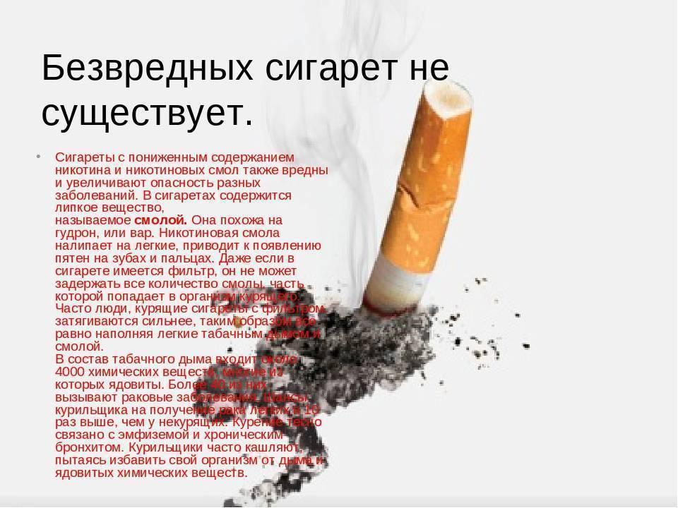 Особенности безникотиновых сигарет