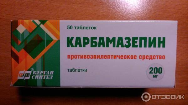 Карбамазепин наркология - история препарата, действие, симптомы, применение