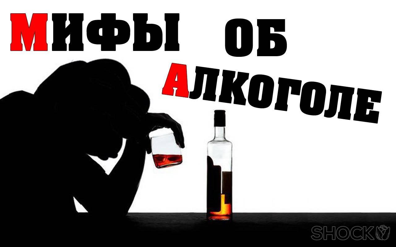 10 распространённых мифов об алкоголе