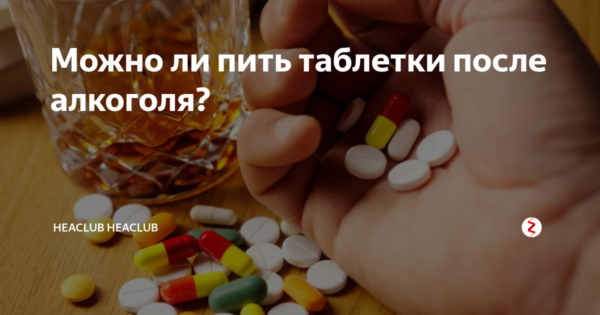 Как алкоголь влияет на сердце, как пить его безопасно