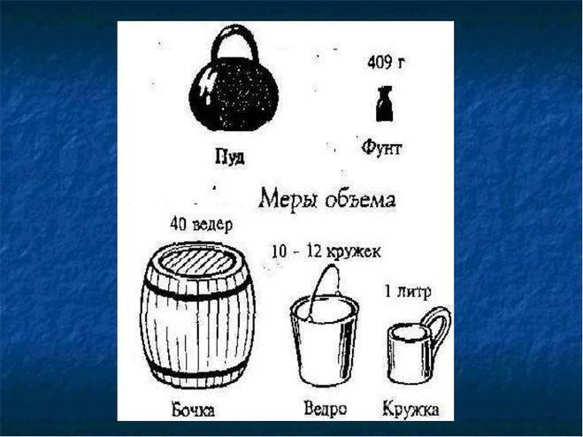 Штоф (кружка) (старорусская мера жидкости) → баррель (жидкости) (сша)