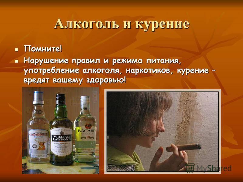 Что значит компромиссное отношение к алкоголю?