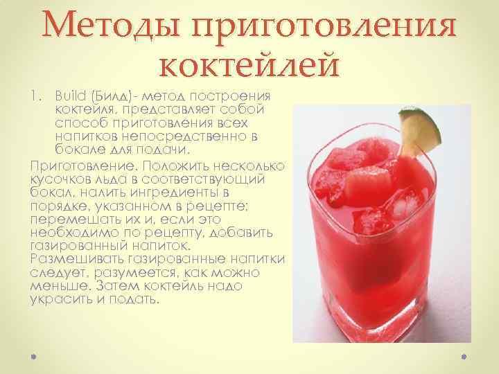 Классификация алкогольных коктейлей по группам. какие бывают коктейли