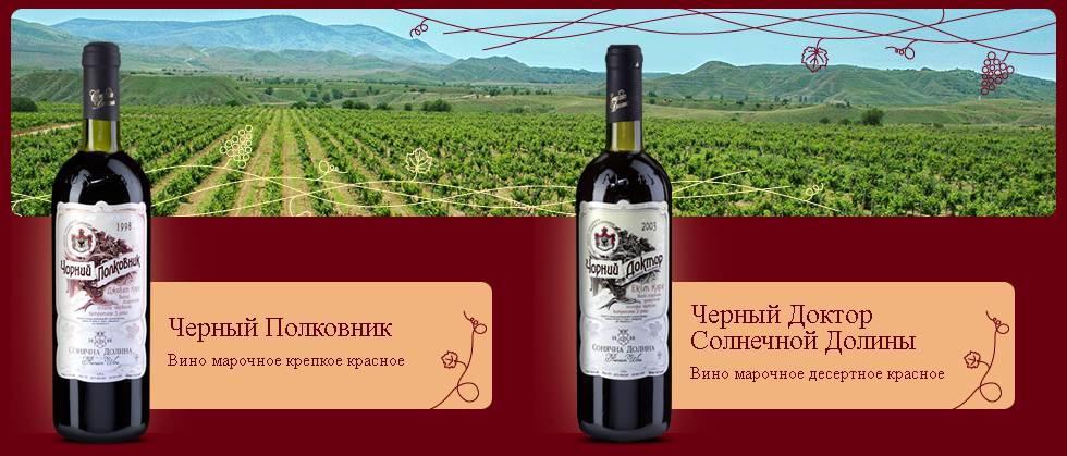 Массандра вино: обзор марок, история предприятия, отзывы экспертов и характеристика знаменитого крымского вина (115 фото)