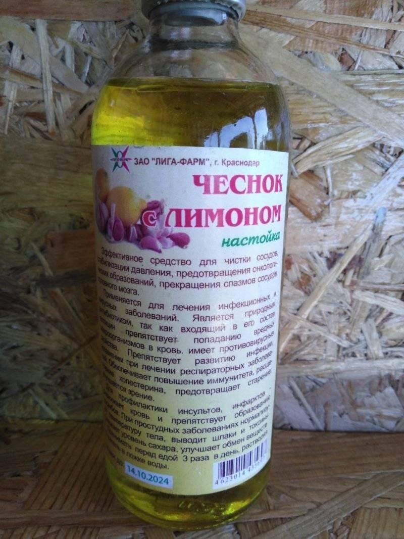 Рецепты чеснока с лимоном для сосудов, правила лечения, противопоказания
