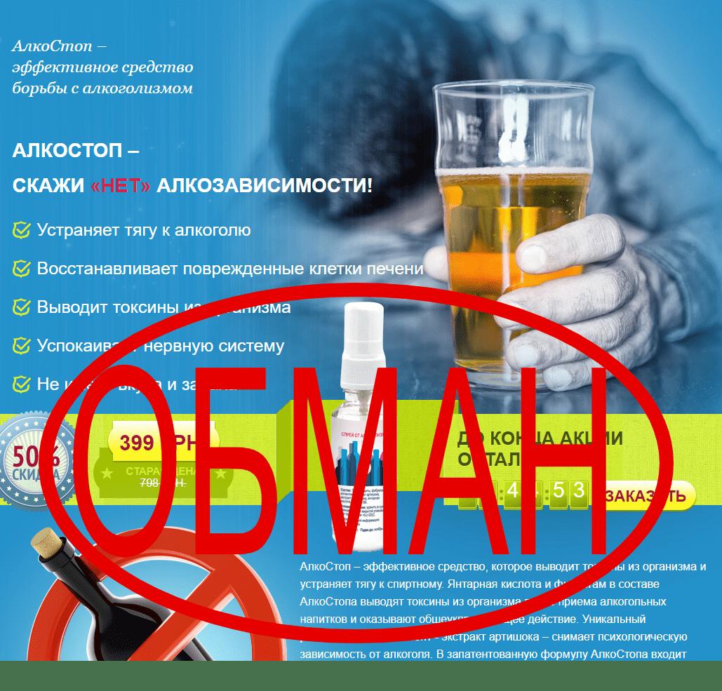 Список противоалкогольных таблеток
