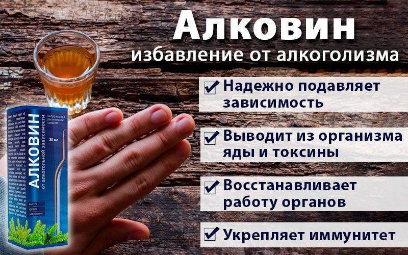 7 самых эффективных лекарств в форме капель от алкогольной зависимости: как применять и стоит ли это делать?