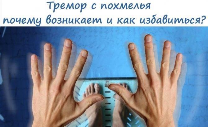 Трясет с похмелья - что делать, если трясутся руки после алкоголя