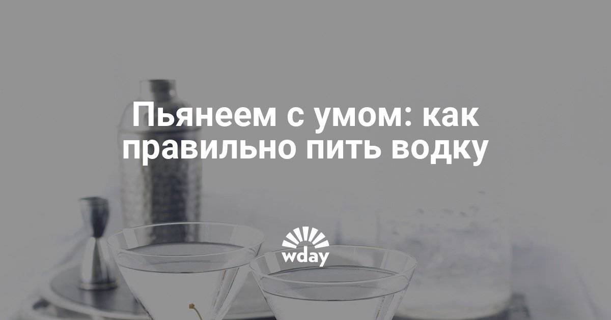 С чем пьют водку: чем закусывать