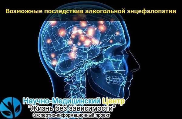 Алкогольная энцефалопатия головного мозга: что это такое, признаки, принципы лечения