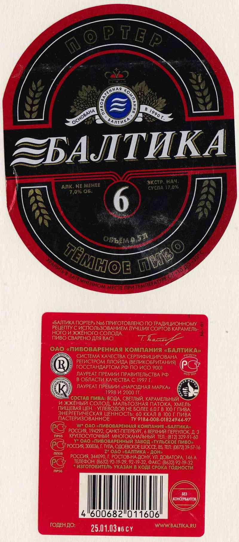 Пиво балтика 9 отзывы. отрицательные и положительные отзывы. ощущения при употреблении