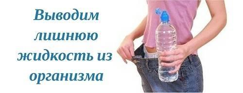 Как вывести воду из организма для похудения: проверенные способы