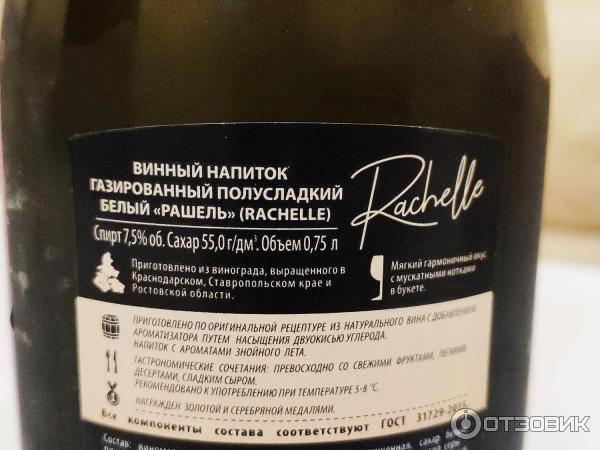 Как отличить подделку шампанского «rachelle» (рашель) от оригинала?