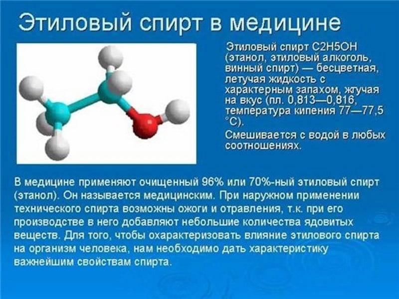 Этанол медицинский - можно ли пить без угрозы здоровью. жми!