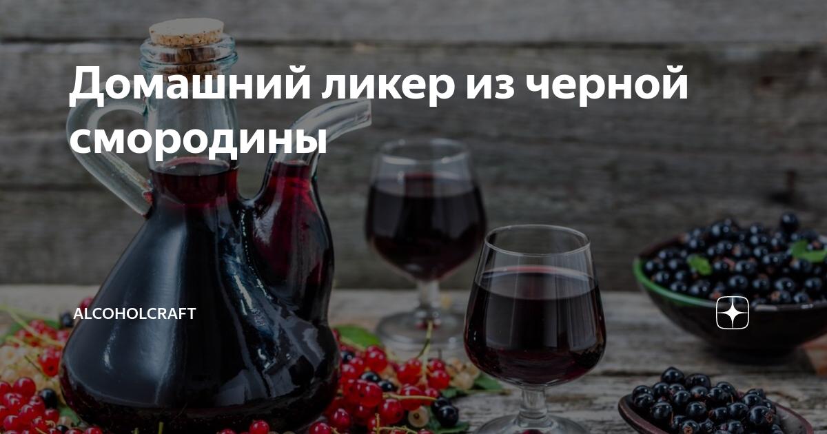 Вино из черной смородины в домашних условиях: простой рецепт с фото – рецепты с фото