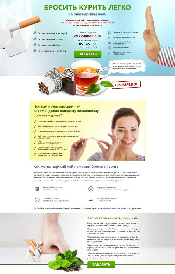 Бросить курить: народные средства для избавления от привычки в домашних условиях