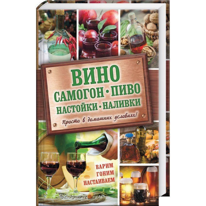 Читать книгу вино, настойка, самогон. лучшие рецепты юлии лужковской : онлайн чтение - страница 1