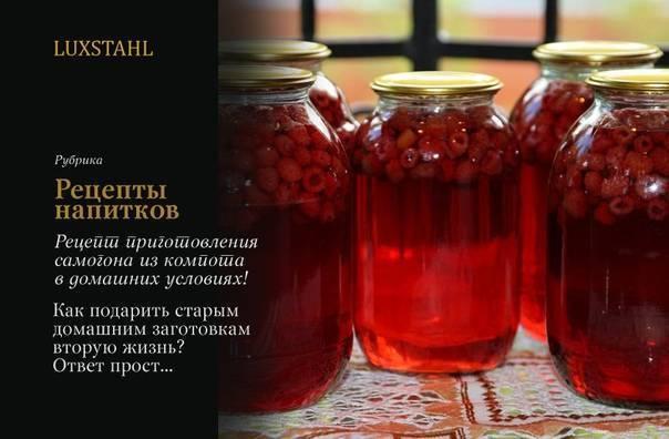 Рецепт приготовления браги из компота