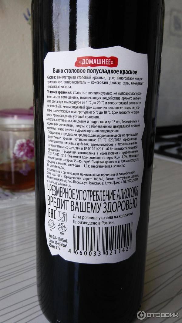 «французский парадокс»: красное полусладкое вино – польза и вред