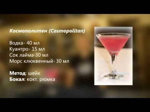 Рецепт приготовления коктейля космополитен