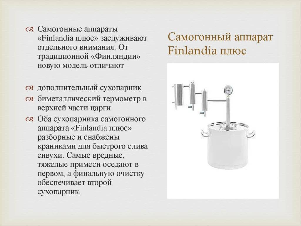 Самогонный аппарат финляндия – цены, характеристики, модели, отзывы