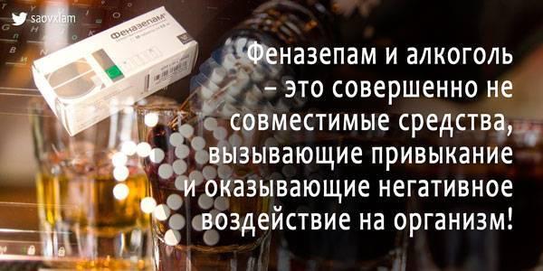 Эреспал и алкоголь: совместимость, взаимоисключающее действие, влияние на организм при приеме и возможные возможные последствия