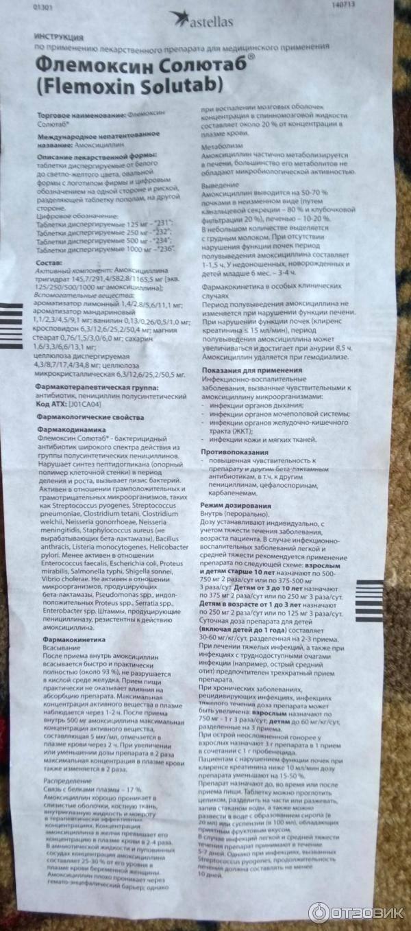Флемоксин солютаб 500 мг - инструкция по применению, аналоги, отзывы для детей