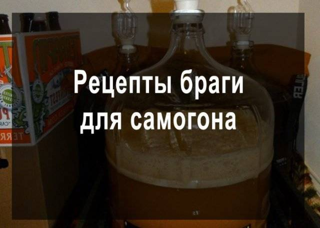 Рецепты самогона из сахара и дрожжей и их особенности