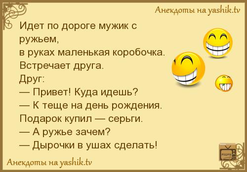 Анекдоты Про Тещу Смешные Очень